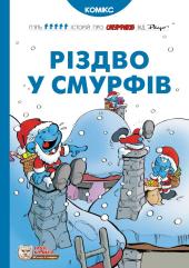 Різдво у Смурфів - фото обкладинки книги