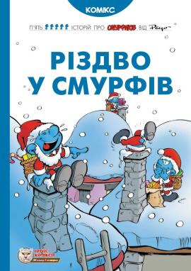 Різдво у Смурфів - фото книги