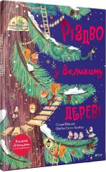 Різдво у Великому дереві - фото обкладинки книги