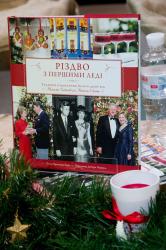 Різдво з першими леді - фото обкладинки книги