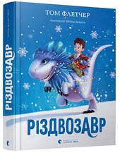 Різдвозавр - фото обкладинки книги