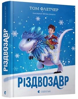 Різдвозавр - фото книги