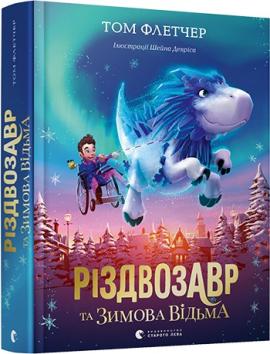 Різдвозавр та Зимова Відьма - фото книги