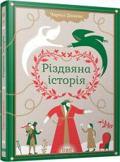 Різдвяна історія - фото обкладинки книги