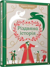 Книга Різдвяна історія