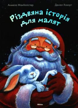Книга Різдвяна історія для малят