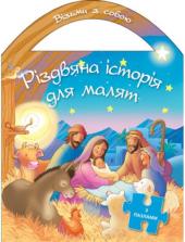 Різдвяна історія для малят (з пазлами) - фото обкладинки книги