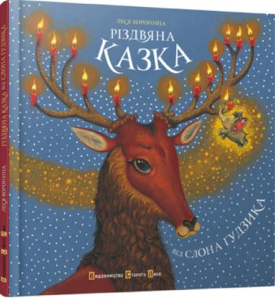 Книга Різдвяна казка від слона Гудзика