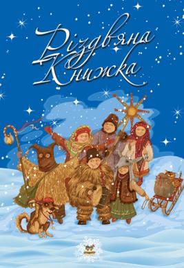 Різдвяна книжка (синя) - фото книги