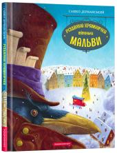 Різдвяна крамничка тітоньки Мальви - фото обкладинки книги