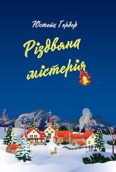 Різдвяна містерія - фото обкладинки книги