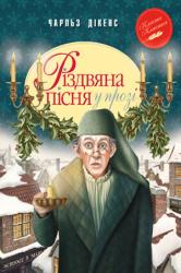 Різдвяна пісня у прозі. Святкова повість із Духами - фото обкладинки книги