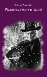 Різдвяна пісня в прозі - фото обкладинки книги