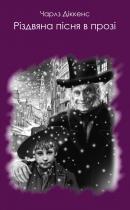 Книга Різдвяна пісня в прозі