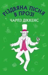 Різдвяна пісня в прозі (Шкільна серія) - фото обкладинки книги
