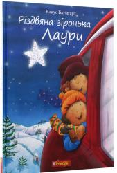 Різдвяна зіронька Лаури - фото обкладинки книги