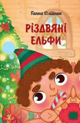 Різдвяні ельфи - фото обкладинки книги