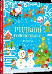 Різдвяні головоломки - фото обкладинки книги