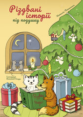 Різдвяні історії під подушку - фото обкладинки книги