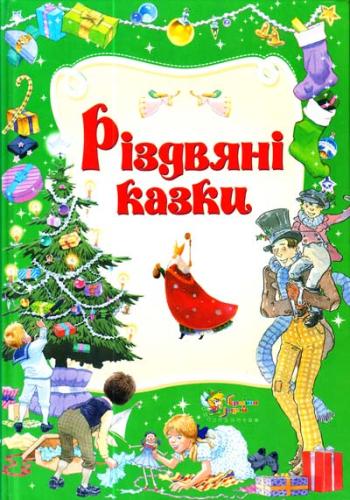 Книга Різдвяні казки