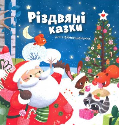 Книга Різдвяні казки для найменшеньких