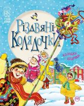 Різдвяні колядочки - фото обкладинки книги