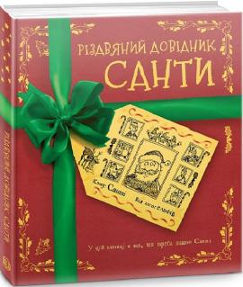 Різдвяний довідник Санти - фото книги
