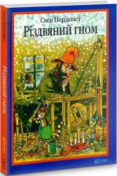 Різдвяний гном - фото обкладинки книги