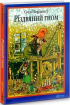 Книга Різдвяний гном