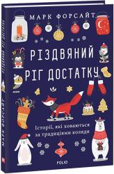 Різдвяний ріг достатку. Історії, які ховаються за традиціями коляди - фото обкладинки книги