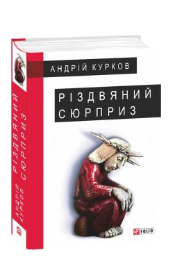 Різдвяний сюрприз - фото книги