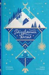 Різдвяний янгол - фото обкладинки книги