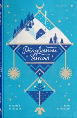Різдвяний янгол - фото книги
