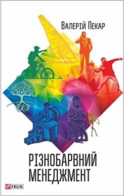 Різнобарвний менеджмент - фото книги