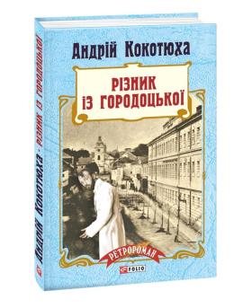 Різник із Городоцької - фото книги