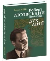 Роберт Лісовський (1893-1982): Дух лінії - фото обкладинки книги