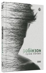 Робінзон - фото обкладинки книги