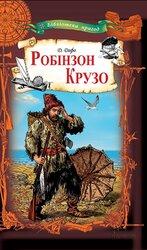 Робінзон Крузо - фото обкладинки книги