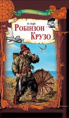 Робінзон Крузо - фото книги