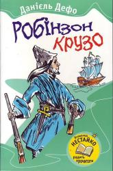 """Робінзон Крузо. Серія """"Улюблені книжки"""" - фото обкладинки книги"""