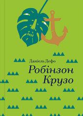 """Робінзон Крузо. Серія """"Золота полиця"""" - фото обкладинки книги"""