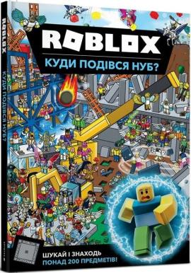 Roblox. Куди подівся Нуб? - фото книги