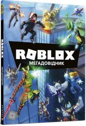 Roblox. Мегадовідник - фото обкладинки книги