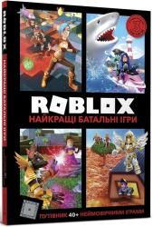 Roblox. Найкращі батальні ігри - фото обкладинки книги