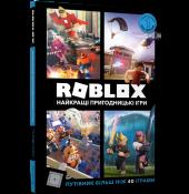 Roblox. Найкращі пригодницькі ігри - фото обкладинки книги