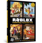 Roblox. Найкращі рольові ігри - фото обкладинки книги