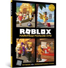 Roblox. Найкращі рольові ігри - фото книги