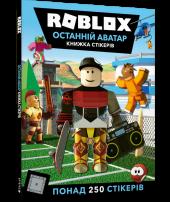 ROBLOX. Останній аватар. Стікербук - фото обкладинки книги
