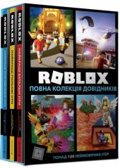 Roblox. Повна колекція довідників - фото обкладинки книги
