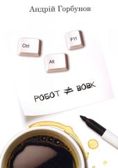 Робот не вовк. Ctrl+Alt+F11 - фото обкладинки книги